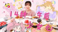 【为食出发】十四道少女系下午茶,谁还不是个小公主咋滴!