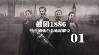 【教团1886】全剧情白金流程解说01 序章 终生骑士