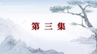 003第三集(第五套)