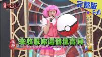 麻辣天后传 20190201 荒唐戏现场演给你看!