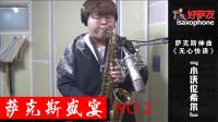 【萨克斯盛宴】NO.2韩国小沃伦希尔演奏《无心快语》,萨克斯神曲