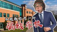 【水蛭】教你如何开学校!