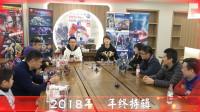 TF—圣贤的特别视频,2018年终特辑 上