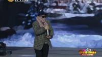 宋小宝 王小利 第一场雪 2013辽宁春晚