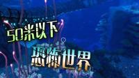 【凯麒】50M以下恐怖世界-深海迷航:零度之下-2