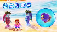 超级马里奥奥德赛★119:人鱼公主凑热闹,给章鱼助手点个赞!宝妈趣玩