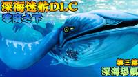 深海恐惧!满屏利维坦丨美丽水世界零度之下DLC