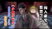 【小狼LF解说】《少数幸运儿》奥利弗线04:这才是游戏里的第一豪宅!