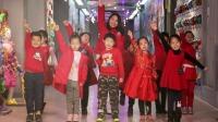北京亦庄·幸福过年