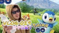 【神叹的Vlog】029:终于玩起了宝可梦Go~