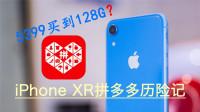 老杨iPhone XR拼多多历险记:套路、故事与初心——「消费者说」第38期