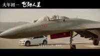 《飞驰人生》最新预告片,沈腾教你如何开汽车和飞机赛跑