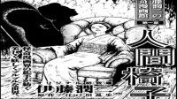 生活在椅子里的变态男 疯狂的粉丝行为《伊藤润二漫画集》人间椅子