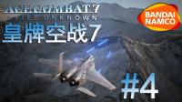 ★皇牌空战7★Mission 4 超级轨道电梯!