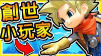 【创世小玩家2】遭遇船难 ! ! 从孤岛开始的【冒险生存】! ! 建造第一个家 ! !