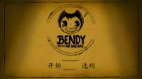 《班迪与油印机》01,黑暗之中潜伏的墨水怪物!