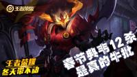 《王者荣耀冬天带不动》第26期:春节典韦12杀是真的牛批