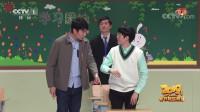 [2019央视春晚]小品《占位子》 表演:沈腾 马丽