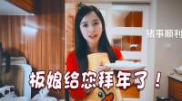 板娘小薇:亲手包了饺子来给大家拜年,这饺子馅你们绝对没吃过!