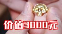 小伙花600元开出价值3000的纯金骷髅!?