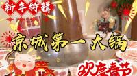 【新年特辑】史上最强齐德隆铜锅锵咚锵!大胃mini给您拜年啦!