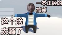 【人类一败涂地】这个捏脸也太搞笑了吧!双人欢乐解密!!!!!!!!!!!!!!!!!!!!!!!!籽岷中国boy屌德斯老戴逍遥小枫五之歌逆风笑锡兰小熊抽风坑爹哥