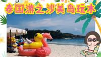 【爱茉莉兒】泰国游之沙美岛玩水