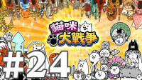 【奥尼玛】猫和老鼠 EP24