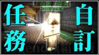 我的世界Legend Lite模组传奇轻量版 EP25 DIY 自订 RPG 任务!