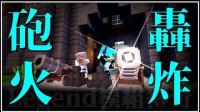 我的世界Legend Lite模组传奇轻量版 EP27 敌人来袭!呼叫炮火轰炸!