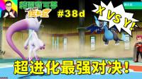 ★精灵宝可梦Let's Go! 皮卡丘★超进化Y超梦和X喷的最强对决!★38d