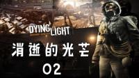 幽灵《消逝的光芒》02期-多人联机基佬团