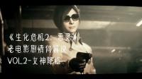 《生化危机2:恶灵》老电影剧情向解说 VOL2-女神降临