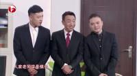 2019春晚:当贪官啥感觉?郭冬临春晚小品《戏外有戏》直击腐败,太搞笑了!