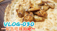【神叹的Vlog】030:一起吃烤肉吧~