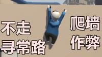 【人类一败涂地】你见过这么耍赖的过关吗!欢乐开黑二人组!!!!!!!!!!!!!!!!!!!!!!籽岷中国boy屌德斯老戴逍遥小枫五之歌逆风笑锡兰小熊抽风坑爹哥