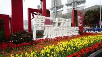 第25届广州园林博览会--海心沙(1)