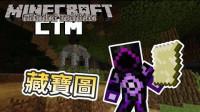 我的世界 CTM 城堡侵略者 5 - 进去盗贼之林 寻获藏宝图