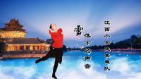 江西小金鱼美舞队《雪落下的声音》视频制作:映山红叶