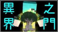 我的世界Legend Lite模组传奇轻量版 EP32 开启通往异界的传送门