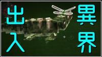 我的世界Legend Lite模组传奇轻量版 EP33 异界生态调查