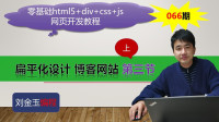 零基础html5+div+css+js网页开发教程第066期 扁平化设计 博客网站 第三节(上)