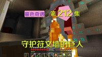 我的世界阿阳暮色奇遇212:巨人死守符文墙?到底藏着什么秘密!