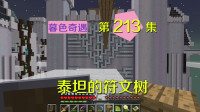 我的世界阿阳暮色奇遇213:泰坦构建的符文树,给我们传递这信息