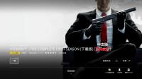 【教程】把PS4会免的英文版《杀手》免费改成中文版【Zhuiexy】