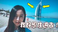 板娘小薇:这就是迪拜的七星级帆船酒店?多大点事今天我就住进去!