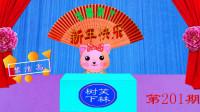 笑乐段子:小刘外出打工多年,回到家装清高,被父亲教训,逗人