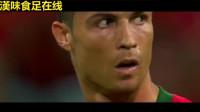 【重温经典】2018世界杯葡萄牙3-3西班牙 C罗上演帽子戏法