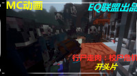 【MC动画】我的世界行尸走肉:危机来袭(重置版)开头片【EQ联盟出品】