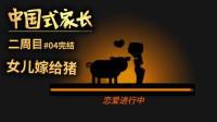 我的女儿最终嫁给了一头猪!#04完结-中国式家长女儿版【纸鱼】